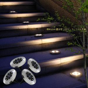LED ソーラーライト 屋外 防水 充電式 埋め込み 置き型 温暖色 (電球色)|dko