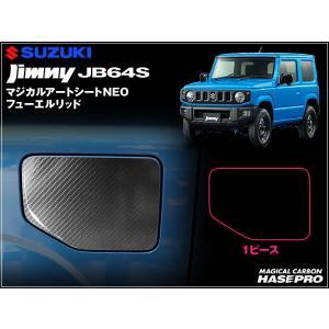 ハセプロ マジカルアートシートNEO ジムニー JB64S JIMNY 専用 フューエルリッド 1ピース ブラック ※お取り寄せ|dko