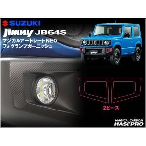 ハセプロ マジカルアートシートNEO ジムニー JB64S JIMNY 専用 フォグランプガーニッシュ 2ピース ブラック ※お取り寄せ|dko