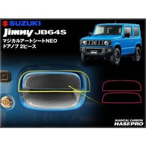 ハセプロ マジカルアートシートNEO ジムニー JB64S JIMNY 専用 ドアノブ 2ピース ブラック ※お取り寄せ|dko