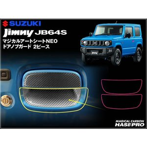 ハセプロ マジカルアートシートNEO ジムニー JB64S JIMNY 専用 ドアノブガード 2ピース ブラック ※お取り寄せ|dko
