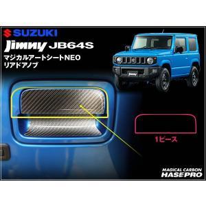 ハセプロ マジカルアートシートNEO ジムニー JB64S JIMNY 専用 リアドアノブ 1ピース ブラック ※お取り寄せ|dko