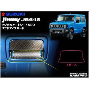 ハセプロ マジカルアートシートNEO ジムニー JB64S JIMNY 専用 リアドアノブガード 1ピース ブラック ※お取り寄せ|dko