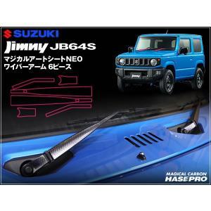 ハセプロ マジカルアートシートNEO ジムニー JB64S JIMNY 専用 ワイパーアーム 6ピース ブラック ※お取り寄せ|dko