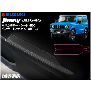 ハセプロ マジカルアートシートNEO ジムニー JB64S JIMNY 専用 インナードアパネル 2ピース ブラック ※お取り寄せ|dko