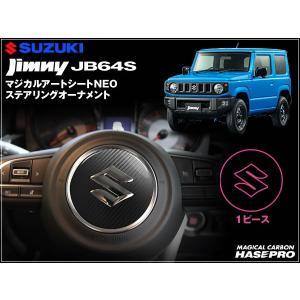 ハセプロ マジカルアートシートNEO ジムニー JB64S JIMNY 専用 ステアリングオーナメント 1ピース ブラック ※お取り寄せ|dko