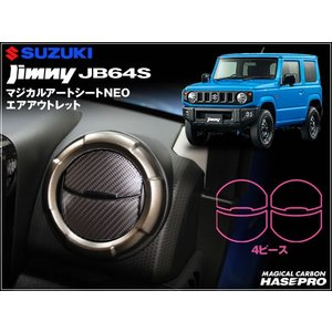 ハセプロ マジカルアートシートNEO ジムニー JB64S JIMNY 専用 エアアウトレット 4ピース ブラック ※お取り寄せ|dko