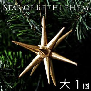 クリスマスオーナメント ツリー ベツレヘムの星 大 1個 ゴールド