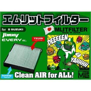 エアコンフィルター エムリット D-100 スズキ SUZUKI 車種 1枚 花粉 ホコリ におい除去 ジムニー jimny ジムニーシエラ エブリィ EVERY アルト アルトラパン|dko