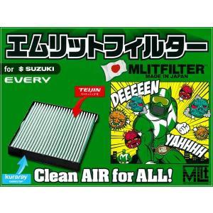 エアコンフィルター エムリット D-120 スズキ SUZUKI 車種 1枚 花粉 ホコリ におい除去 エブリィ EVERY|dko