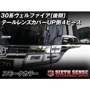 SIXTH SENSE(シックスセンス)製 30系ヴェルファイア [後期] 専用 テールレンズカバー...