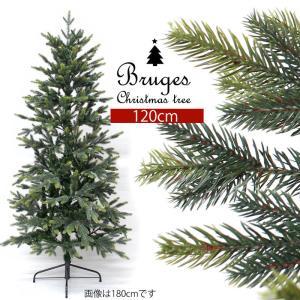クリスマスツリー 120cm 樅 クリスマス 北欧 オーナメントなし おしゃれ ブルージュ ヌードツリー|dko