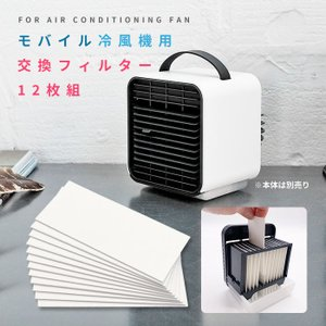 扇風機 卓上 USB 冷風機 フィルター 12枚組 冷風扇 ポータブルエアコン ミニエアコンファン 交換用フィルター 紙製抗菌HEPAフィルター ゆうパケットなら送料無料|dko