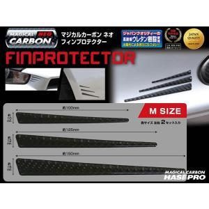 ハセプロ マジカルカーボンNEO フィンプロテクター Mサイズ ブラック 各サイズ左右2枚セット HASEPRO ※お取り寄せ|dko