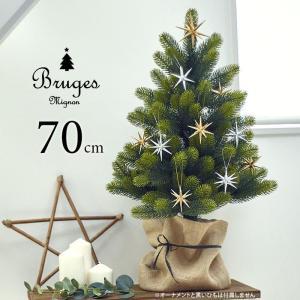 クリスマスツリー ミニツリー テーブルツリー 70cm 樅 北欧  おしゃれ ブルージュ・ミニオン ...