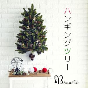 クリスマスツリー 壁掛け ハンギングツリー ウォールツリー 樅 北欧  おしゃれ ブランシェ ナチュ...