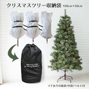 12月下旬入荷予約 クリスマスツリー 180cm 210cm 収納袋 108cm×68cm アルザスツリー 収納 巾着袋 中袋3枚 ベルト4本|dko