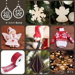 クリスマスツリー オーナメント セット 福袋 赤/白 レッド/ホワイト フェルト 木製 LEDライト 約20個|dko