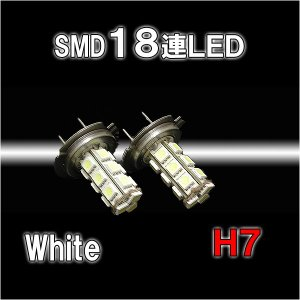 LED フォグランプ H7フォグランプ交換用LEDバルブ 2chipSMD18連2個set|dko