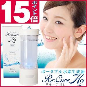 水素生成器 Re:Cure H2(リキュアH2)ポータブル水素生成器 ヒロコーポレーション HB-RC001 ホワイト|dko