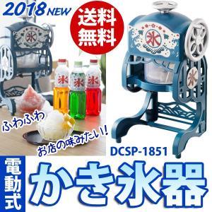かき氷機 電動本格ふわふわ 氷かき器 ドウシシャ製 ブルー かき氷器 製氷カップ2個 DCSP-1851 即納|dko