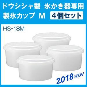 製氷カップM4個セット HS-18M ドウシシャ製 かき氷器 専用 (DCSP-1851対応 DTY-18BK対応)