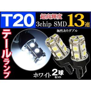 T20 LEDバルブ オデッセイ テールランプ、ブレーキランプに 3chipSMD 13連 T20ウエッジ ダブル球2個set ホワイト|dko