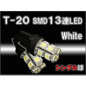 エブリィ 3chipSMD13連 T20ウエッジ ホワイト  シングル2個 ピンチ部違い対応 dko