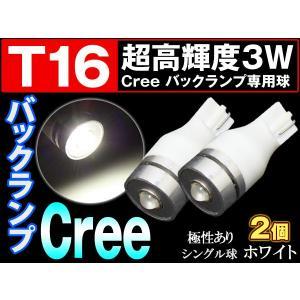 T16 LEDバルブ エブリ T16純正互換品 バックランプ専用 Cree 3W級LEDバルブ2個set dko