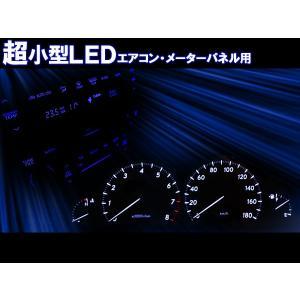 エアコン部 LED化 エスティマ MCR30.40W ACR30.40W用 エアコン(後部座席用寒冷地仕様)パネル用LEDバルブ1個 白or青 選択可|dko