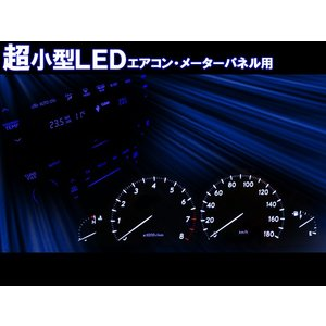 エアコン部 LED化 シーマ CED GRO(Y33)用 エアコンパネル(後部座席)用LEDバルブ3個set 白or青 選択可|dko