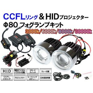 Φ80 CCFL イカリング HID プロジェクター フォグランプ Bバラ
