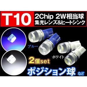 T10 2Chip 左右で2W相当球 集光レンズ&ヒートシンクLEDバブル 2個set ホワイト ブルー|dko