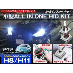 小型 HIDキット アクア ロービーム ヘッドライト 小型 オールインワン HID 一体型 H8 H11兼用3000k 6000k 8000k 保証6ヶ月 prv|dko