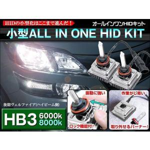 小型 HID キット オールインワン HID 一体型 取付け簡単HB3(9005)6000k 8000k 保証6ヶ月 prv|dko