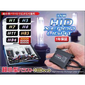 "HIDキット 一年保証 ""超薄型16mmバラスト"" 35W HIDキット H1/H3/H7/H8/H11/HB3/HB4 HIDヘッドライト レビュ送料無料|dko"