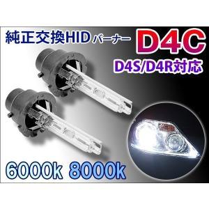 純正交換用 HID D4Cバーナー 2本set D4S D4R対応|dko