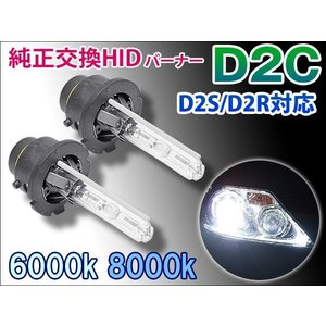 純正交換用 HID D2Cバーナー 2本set D2S D2R対応|dko