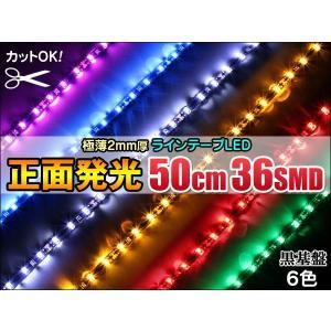 LEDテープ 正面発光50cm SMD36連 超薄型2mm厚 両端配線でカットして使える!|dko