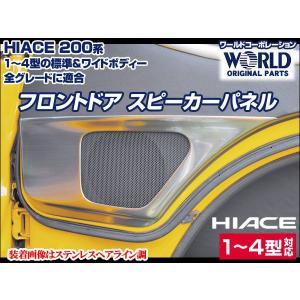 ワールドコーポレーション ハイエース200系 1〜4型 標準/ワイド全グレード適合 フロントドア スピーカーパネル 左右セット※お取り寄せ|dko