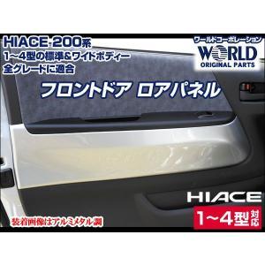 ワールドコーポレーション ハイエース200系 1〜4型 標準/ワイド全グレード適合 フロントドア ロアパネル 左右セット ※お取り寄せ|dko