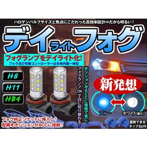 "LED フォグランプ デイライトLED 兼ポジション H8 H11 H16 HB4 ホワイト ブルー ツインカラー""デイフォグ""|dko"