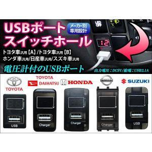 USBポートスイッチホール 電圧計 アルファード、ヴェルファイア、プリウス、アクア、ハイエース他|dko