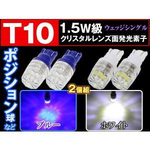 T10 ウェッジ 面発光素子 クリスタルカットレンズ バルブ 1.5W球 2個  レビュー記入で送料無料(メール便発送の場合有)|dko
