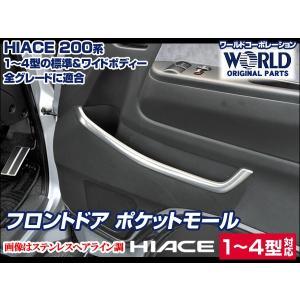 ワールドコーポレーション ハイエース200系 1〜4型 標準/ワイド全グレード適合 フロントドア ポケットモール 左右セット ※お取り寄せ|dko
