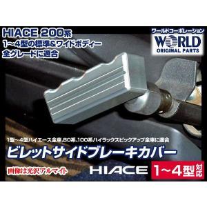 ワールドコーポレーション ハイエース200系 1〜4型 標準/ワイド全グレード適合 ビレットサイドブレーキカバー ※お取り寄せ|dko