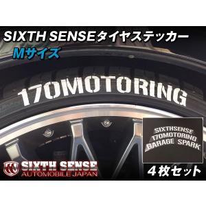 シックスセンス SIXTH SENSE タイヤステッカー Mサイズ 4枚セット ※お取り寄せ|dko