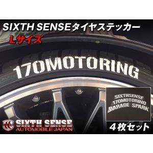 シックスセンス SIXTH SENSE タイヤステッカー Lサイズ 4枚セット ※お取り寄せ|dko