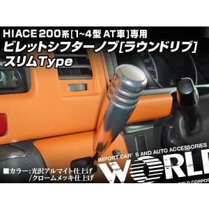 ワールドコーポレーション ビレットシフターノブ [ラウンドリブ/スリムタイプ] 200系ハイエース 1〜4型 AT車 専用※お取り寄せ|dko