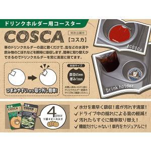 ハセ・プロ ドリンクホルダー用コースター COSCA※お取り寄せ|dko